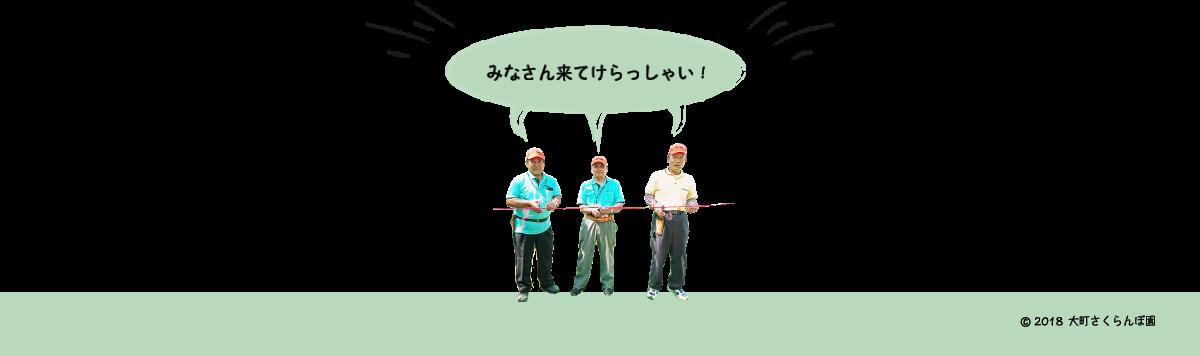 ©2018 大町さくらんぼ園